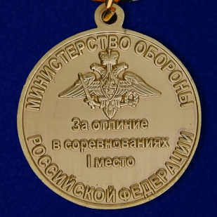"""Медаль МО """"За отличие в соревнованиях"""" 1 степени в бархатистом футляре из флока - в подарок"""