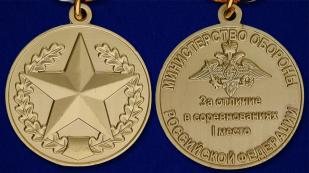"""Медаль МО """"За отличие в соревнованиях"""" 1 степени в бархатистом футляре из флока - аверс и реверс"""