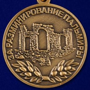 """Купить медаль МО """"За разминирование Пальмиры"""" в наградном футляре"""