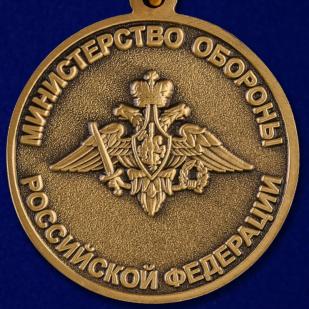 """Медаль МО """"За разминирование Пальмиры"""" в наградном футляре по выгодной цене"""