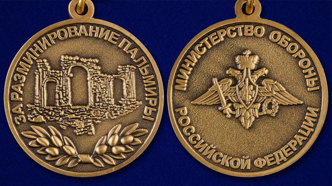"""Медаль МО """"За разминирование Пальмиры"""" в наградном футляре - аверс и реверс"""