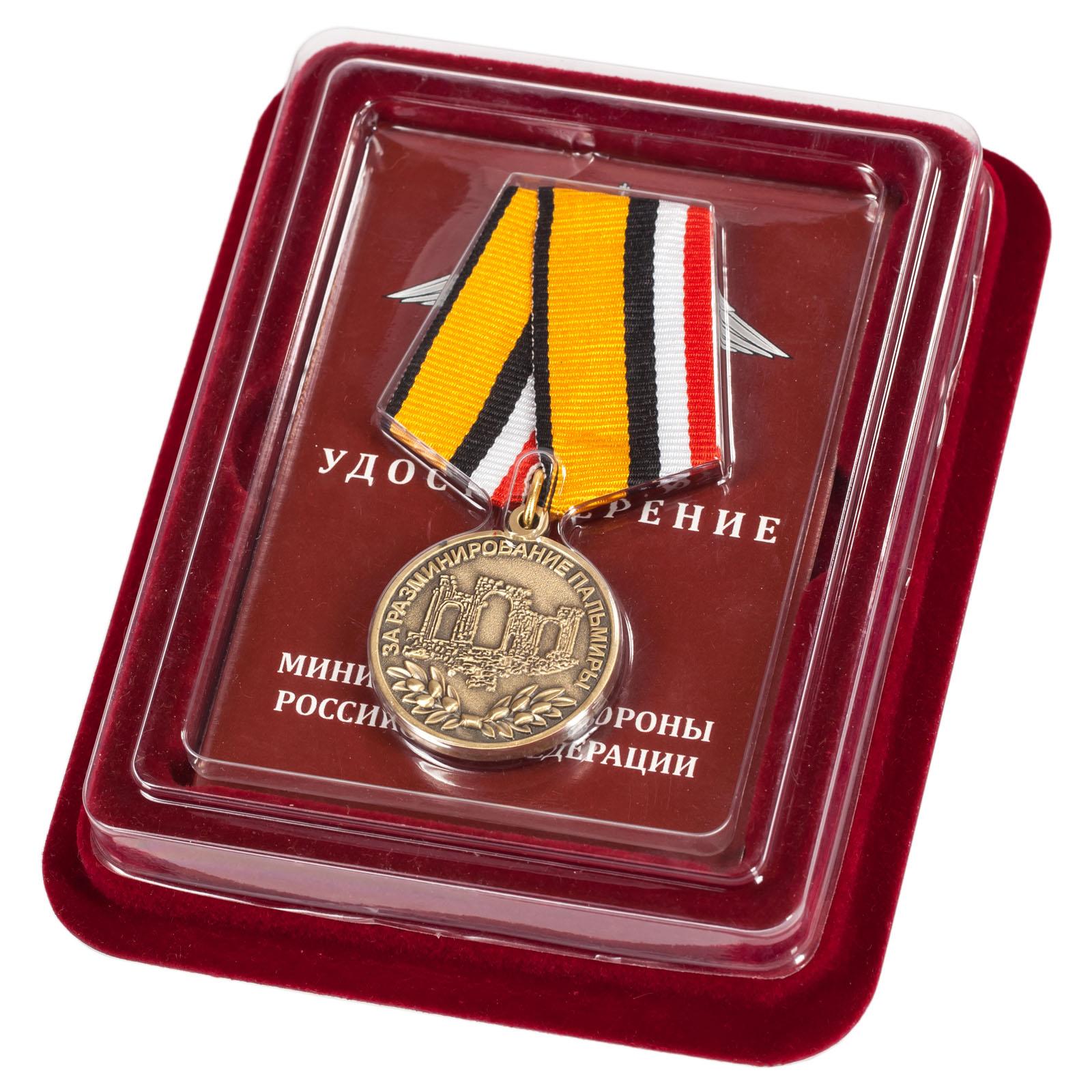 """Медаль МО """"За разминирование Пальмиры"""" в наградном футляре"""