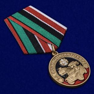 """Купить медаль """"За службу в Автобате"""""""