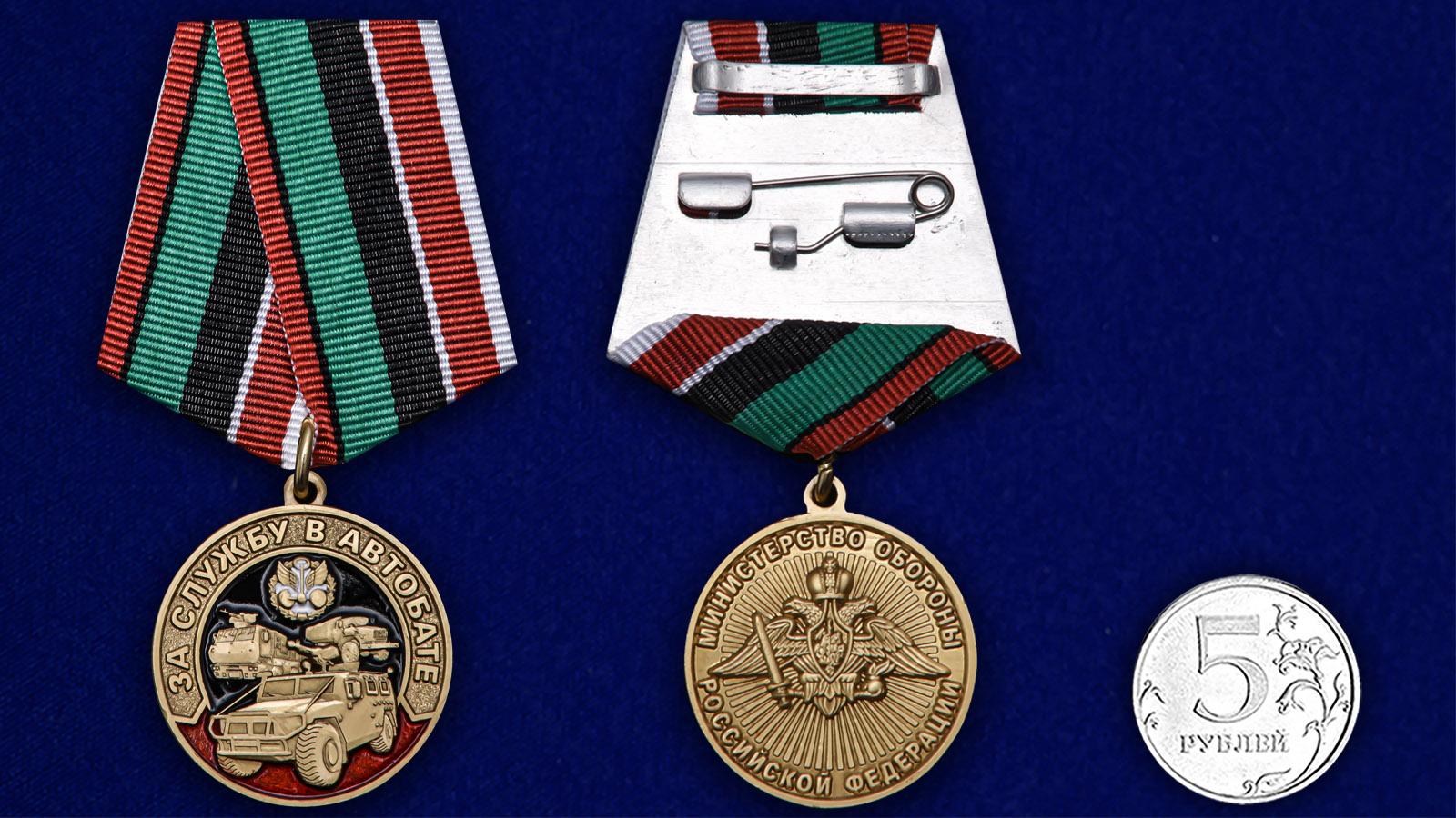 """Медаль """"За службу в Автобате"""" - сравнительный размер"""