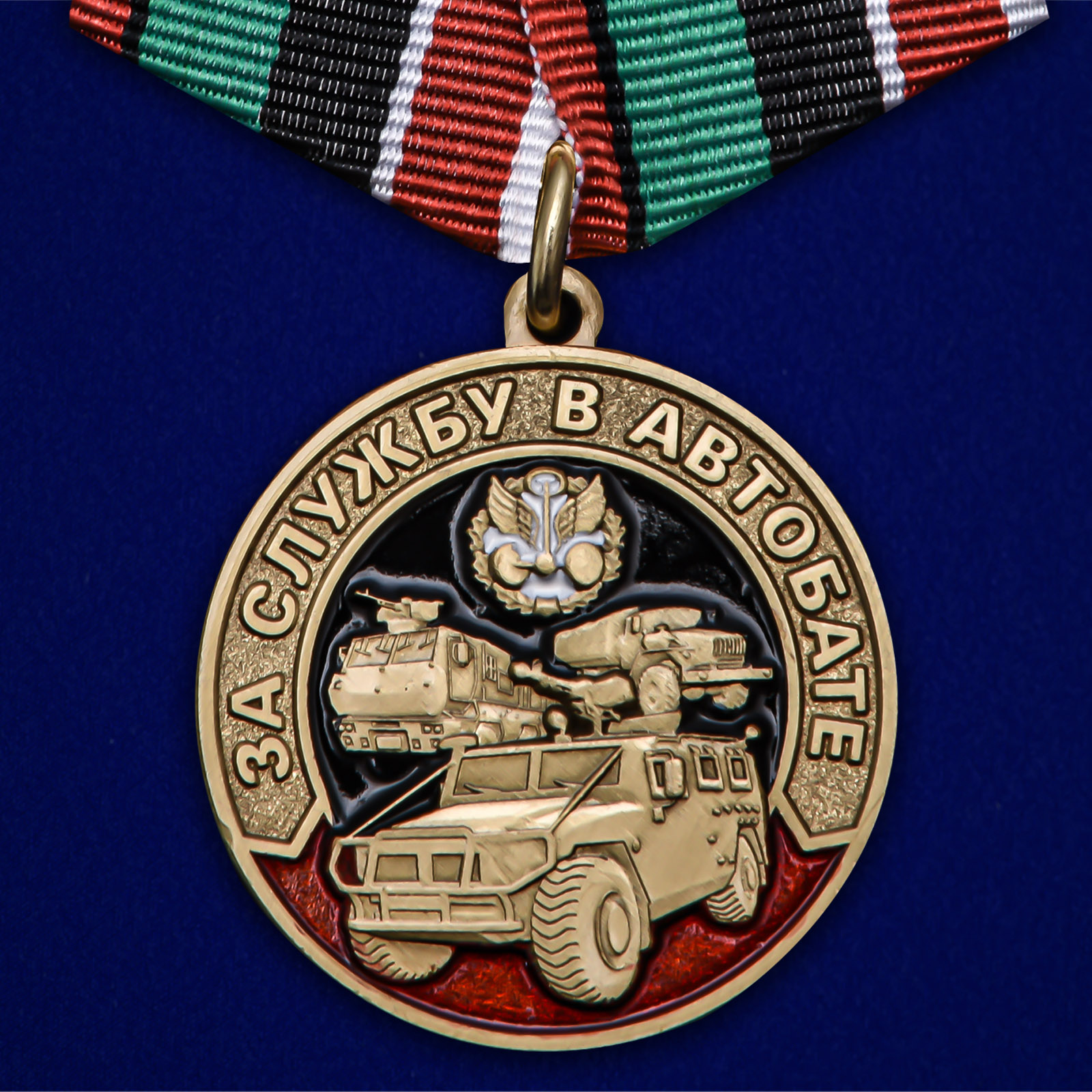 """Медаль """"За службу в Автобате"""""""