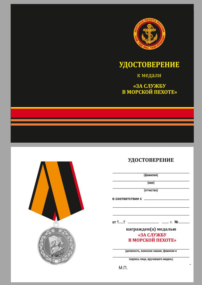 """Медаль МО """"За службу в морской пехоте"""" с удостоверением"""