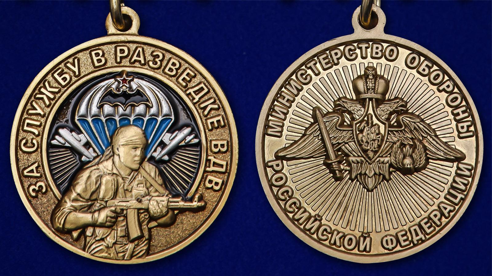 """Медаль """"За службу в разведке ВДВ"""" - аверс и реверс"""