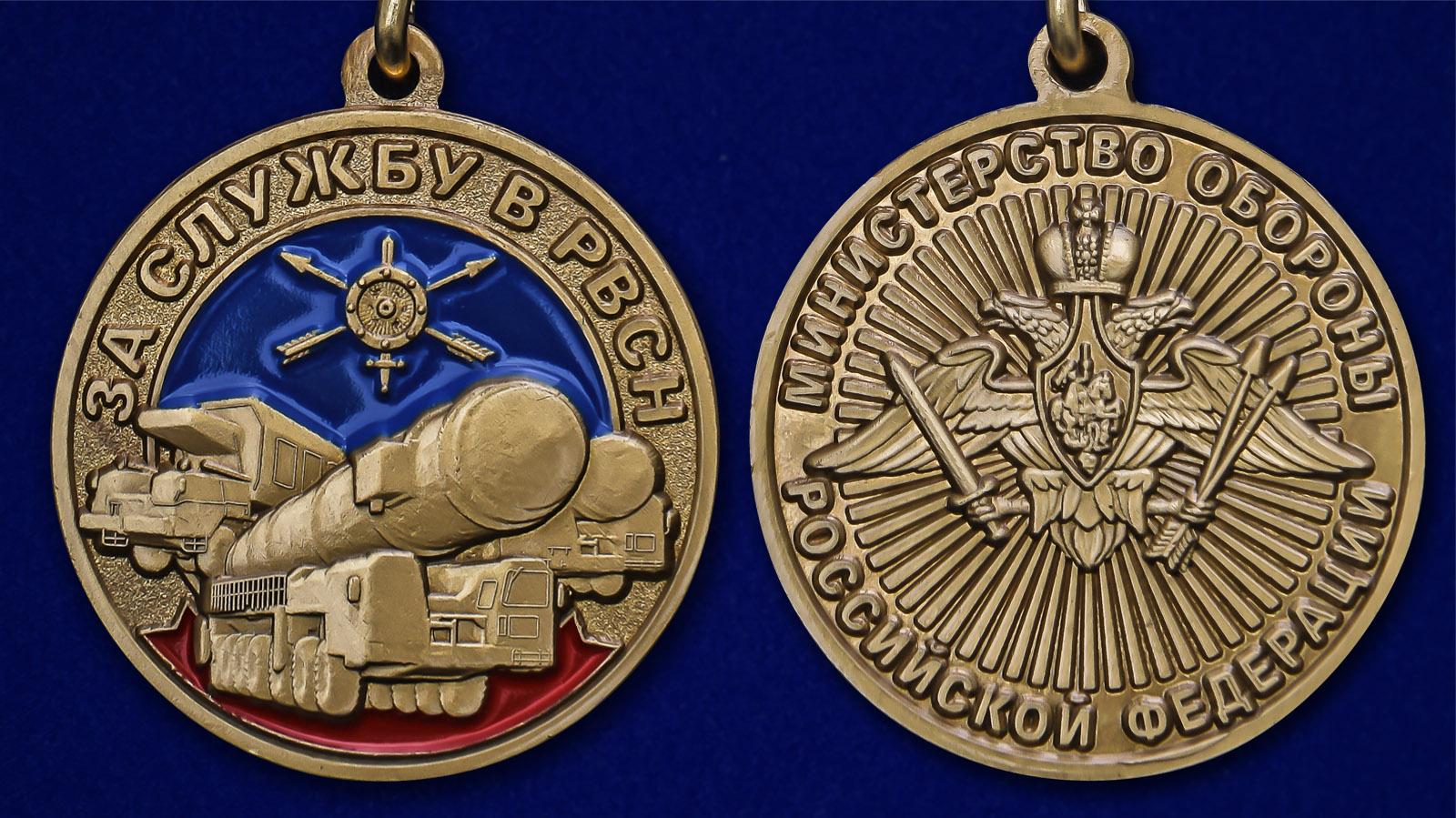 """Медаль """"За службу в РВСН"""" - аверс и реверс"""