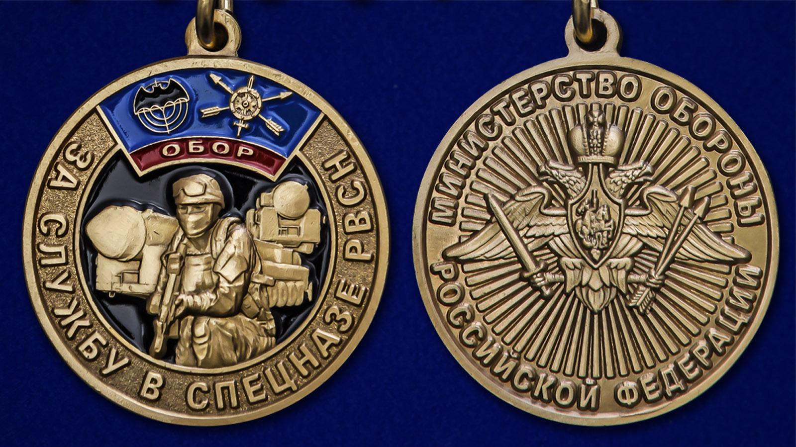 """Медаль """"За службу в спецназе РВСН"""" - аверс и реверс"""
