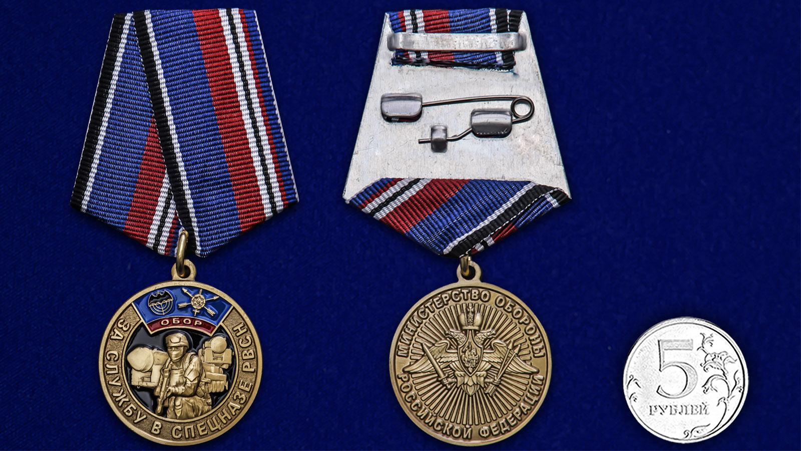 """Медаль """"За службу в спецназе РВСН"""" - сравнительный размер"""