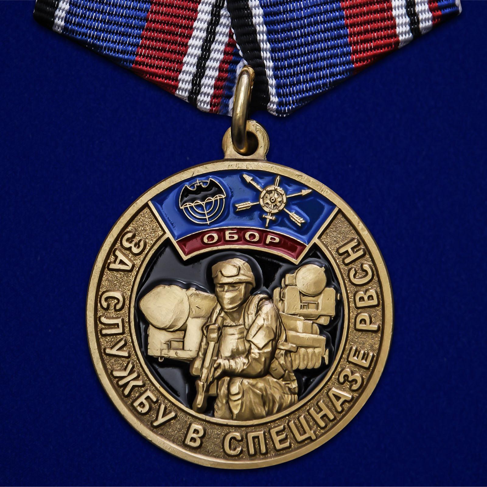 """Медаль """"За службу в спецназе РВСН"""""""