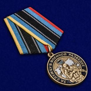 """Купить медаль """"За службу в Военной разведке"""""""