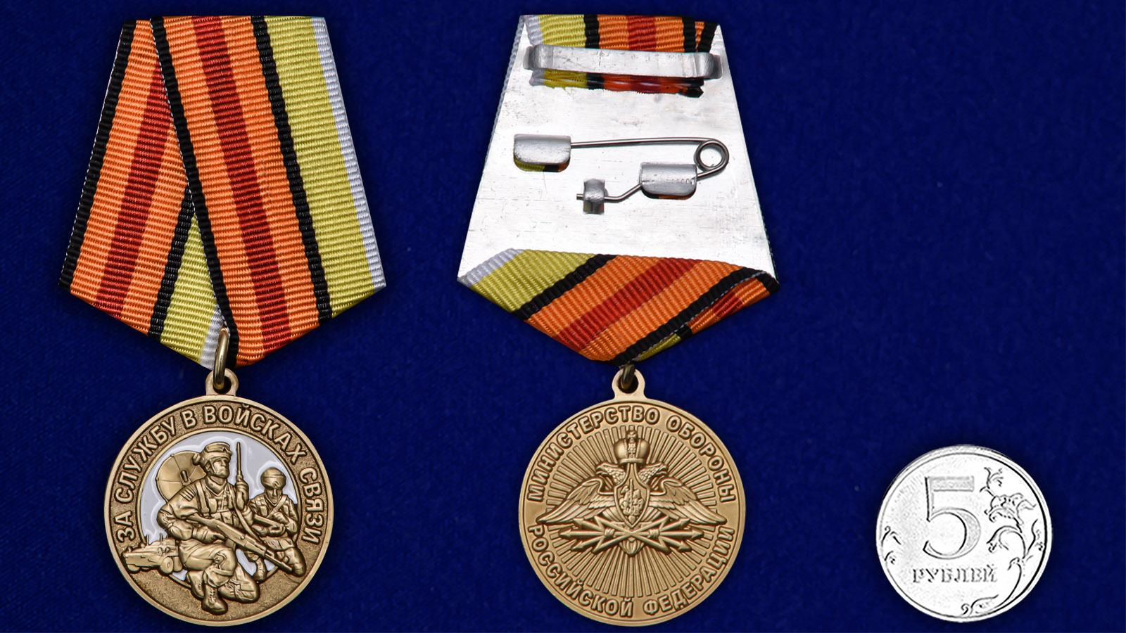 """Медаль """"За службу в Войсках связи"""" - сравнительный размер"""