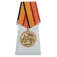 Медаль МО За участие в военном параде в ознаменование День Победы в ВОВ на подставке