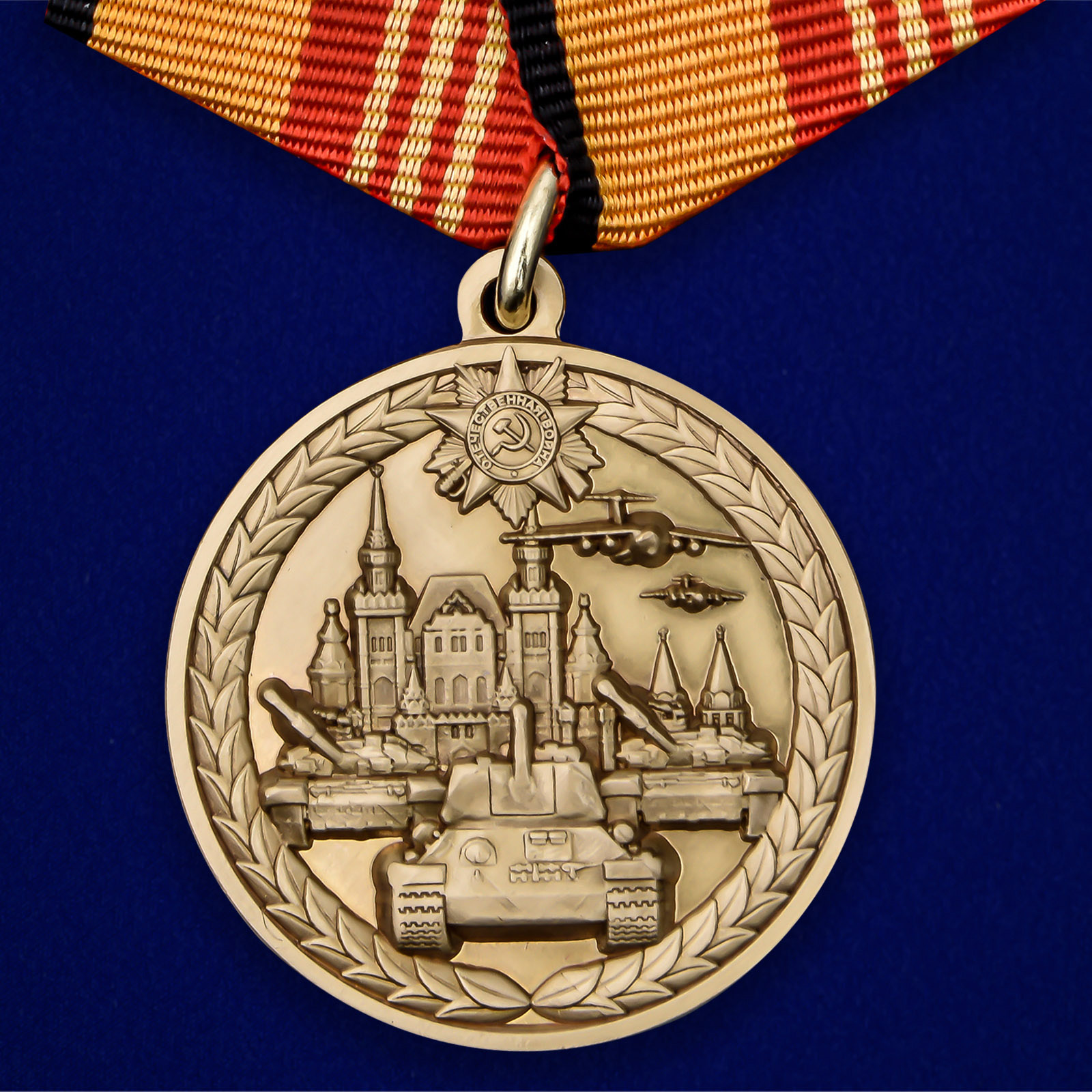 Купить медаль МО За участие в военном параде в ознаменование День Победы в ВОВ на подставке онлайн