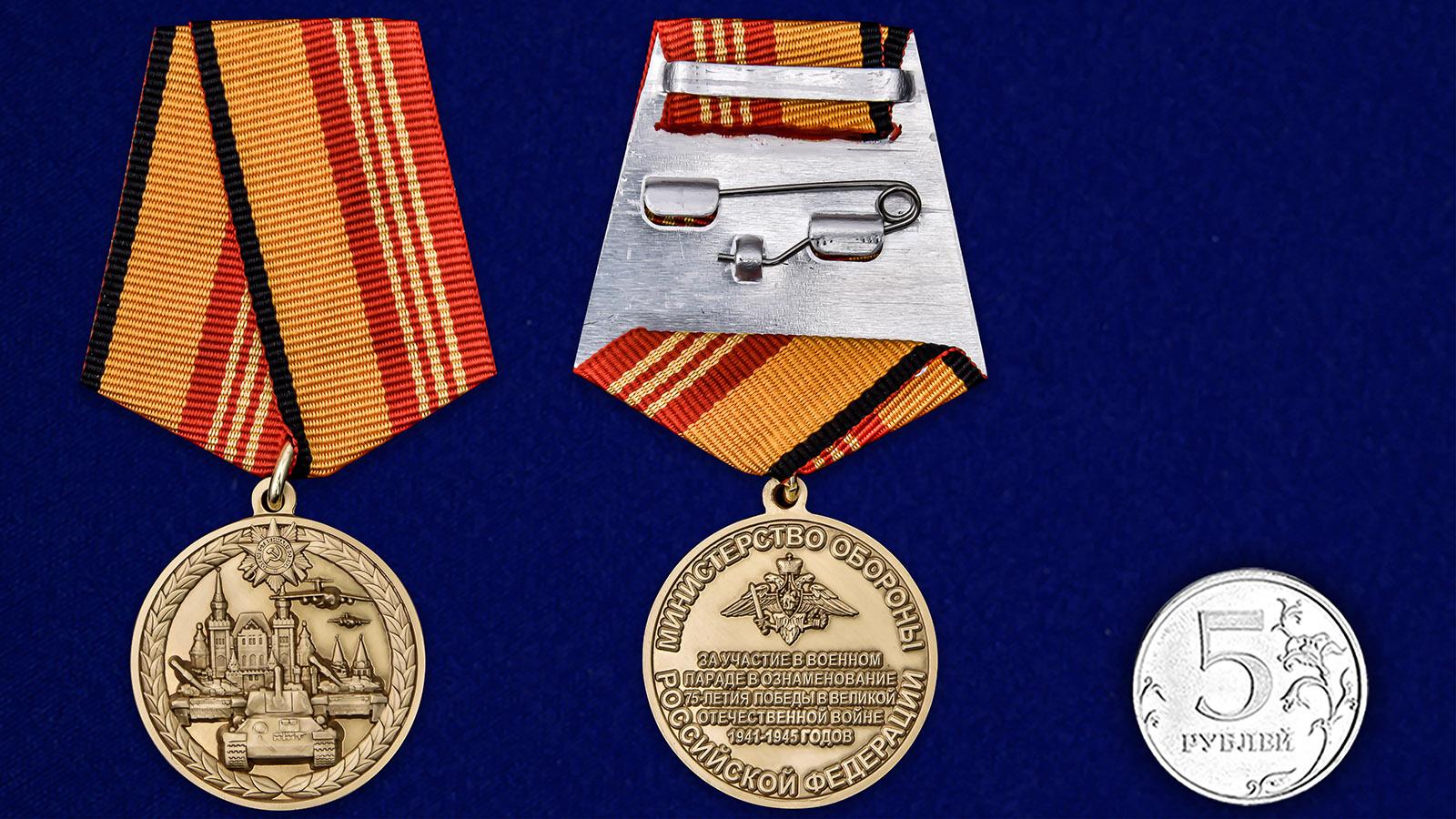 Медаль МО За участие в военном параде в ознаменование День Победы в ВОВ на подставке - сравнительный вид