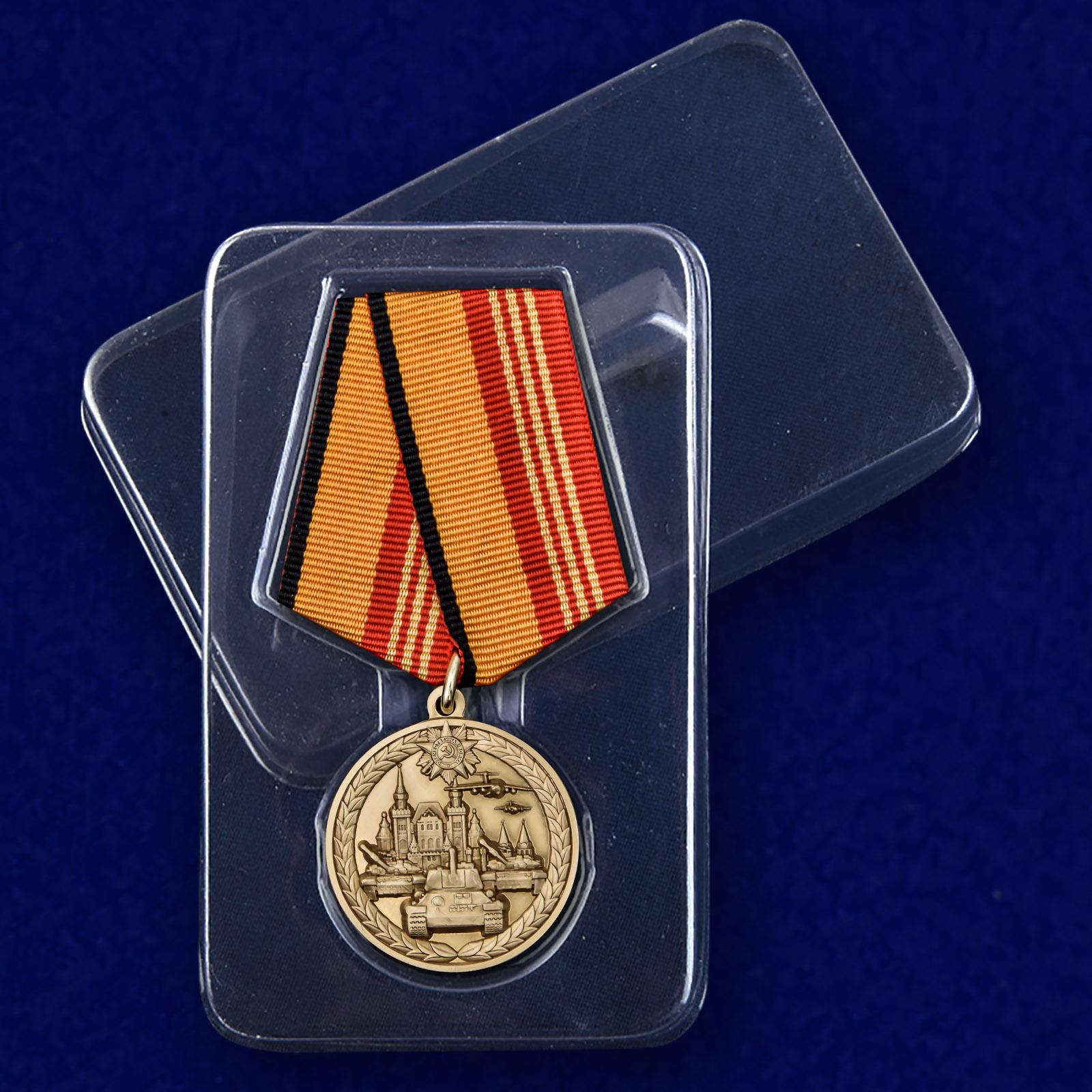 Медаль МО За участие в военном параде в ознаменование День Победы в ВОВ на подставке в футляре