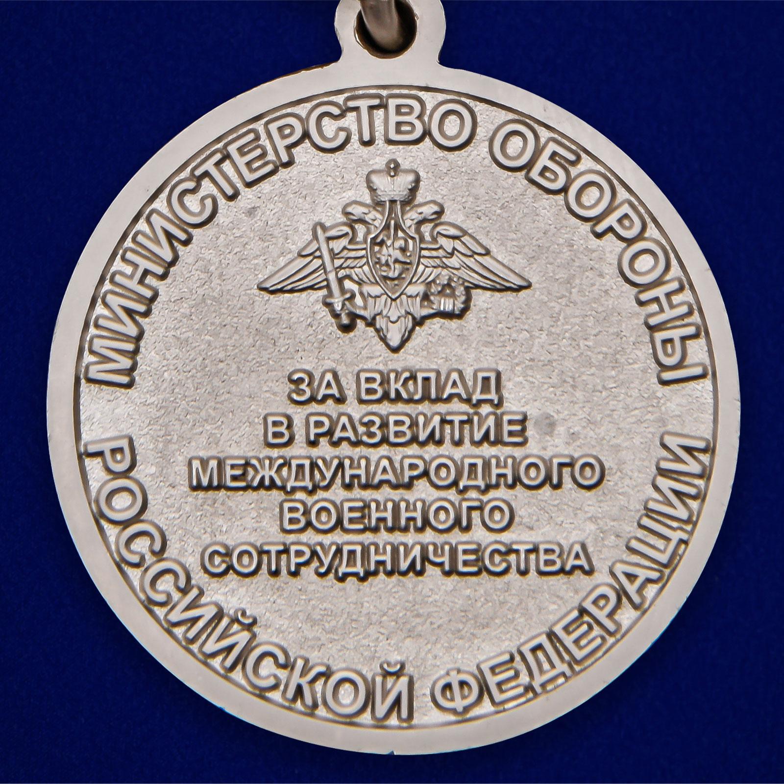 """Медаль МО """"За вклад в развитие международного военного сотрудничества"""" - отменного качества"""