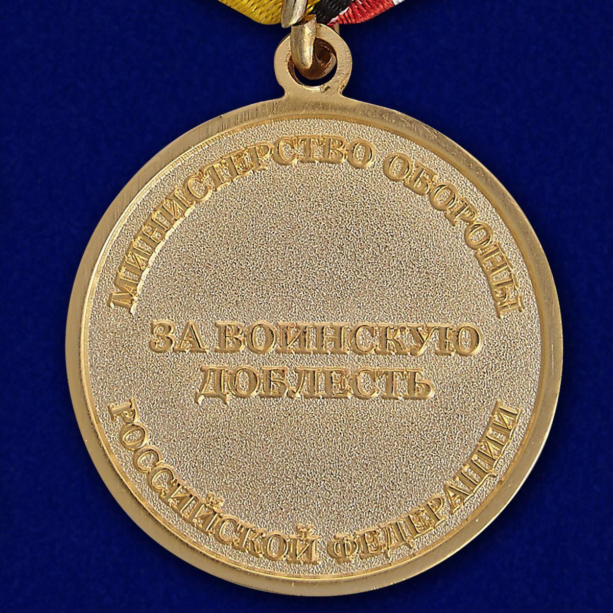 """Медаль МО """"За воинскую доблесть"""" 1 степени в наградном футляре по лучшей цене"""