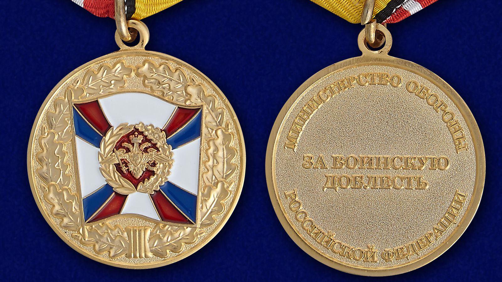 """Медаль МО """"За воинскую доблесть"""" 1 степени в наградном футляре - аверс и реверс"""