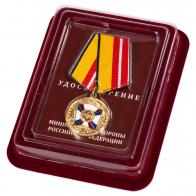 """Медаль МО """"За воинскую доблесть"""" 1 степени в наградном футляре"""