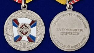 """Медаль МО """"За воинскую доблесть"""" 2 степени в футляре - аверс и реверс"""