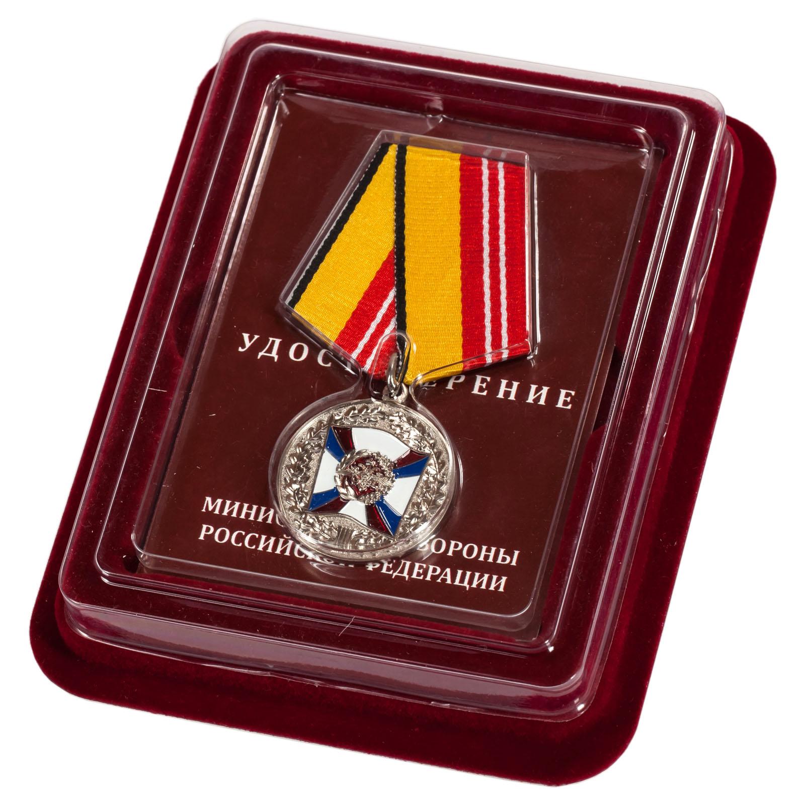 """Медаль МО """"За воинскую доблесть"""" 2 степени в футляре"""