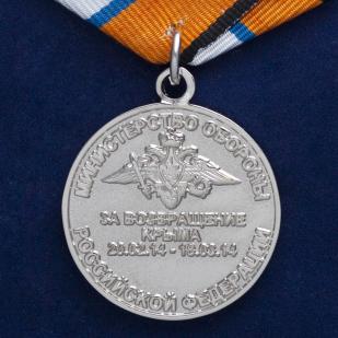 """Медаль МО """"За возвращение Крыма"""" в подарочном футляре от Военпро"""