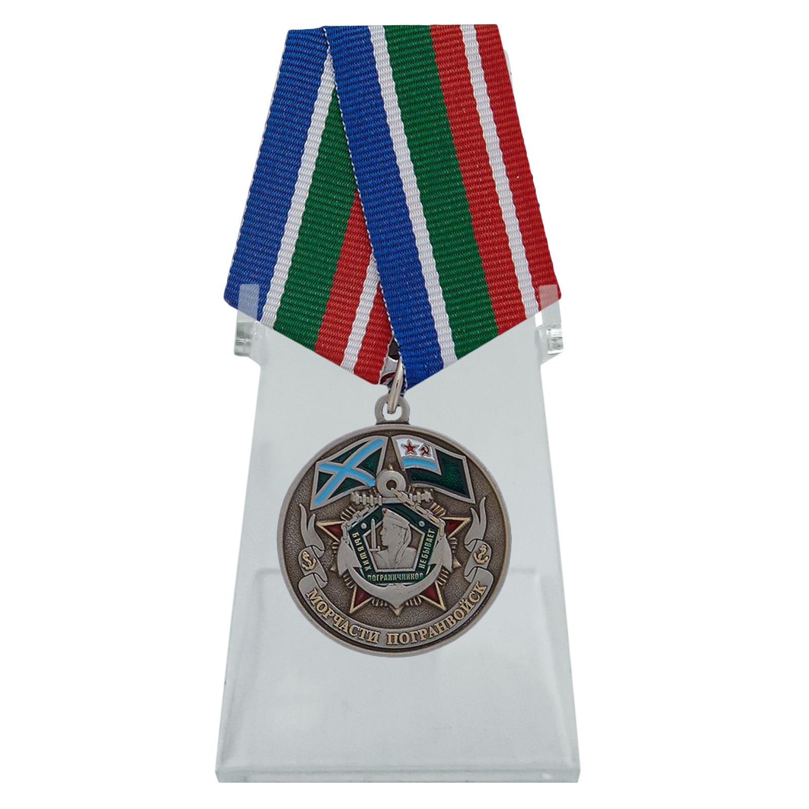 Медаль Морчасти Погранвойск на подставке