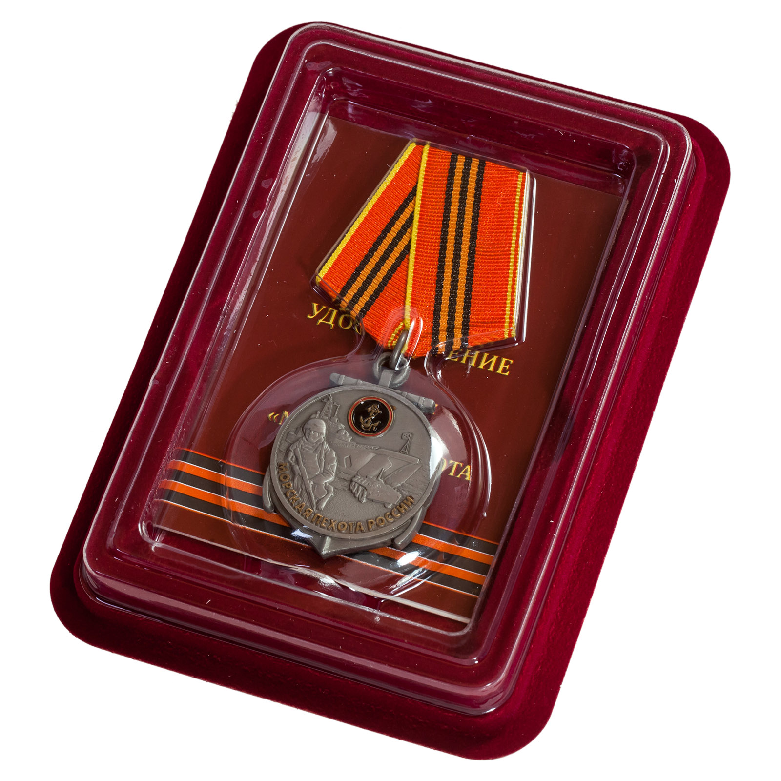 """Медаль """"Морская пехота России"""" в красивом футляре с покрытием из бордового флока"""