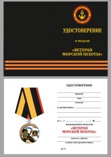 Медаль Морской пехоты РФ с удостоверением