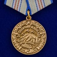Медаль «За Кавказ. За нашу Советскую Родину»