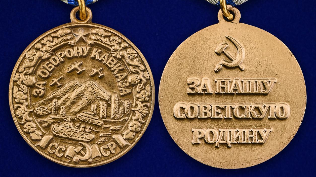 Медаль «За оборону Кавказа» (муляж) - аверс и реверс