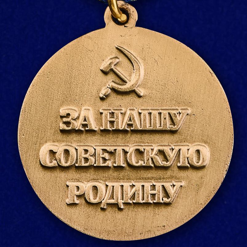 Медаль «За оборону Кавказа» (муляж) - обратная столрона
