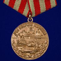 Медаль «За Москву. За Родину»