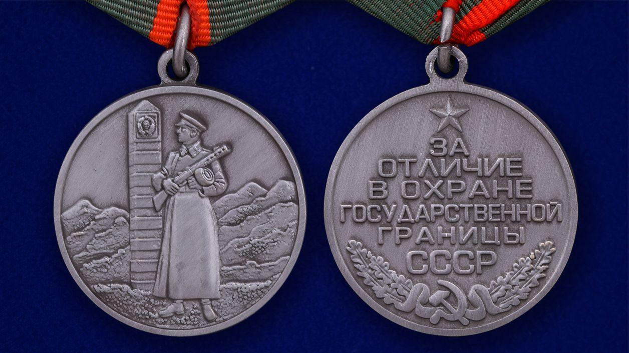 Медаль «За отличие в охране Государственной границы СССР» (муляж) - аверс и реверс