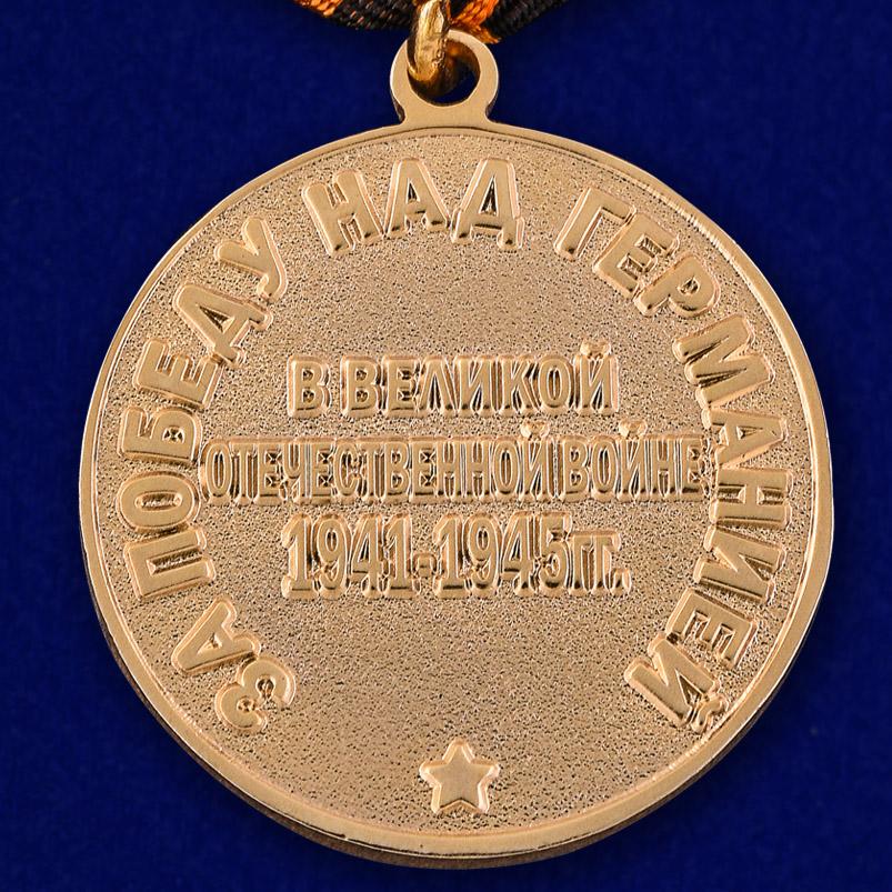 """Медаль """"За победу над Германией"""" (муляж) - обратная сторона"""