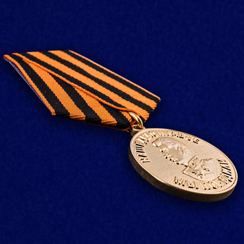 """Медаль """"За победу над Германией"""" (муляж) - общий вид"""