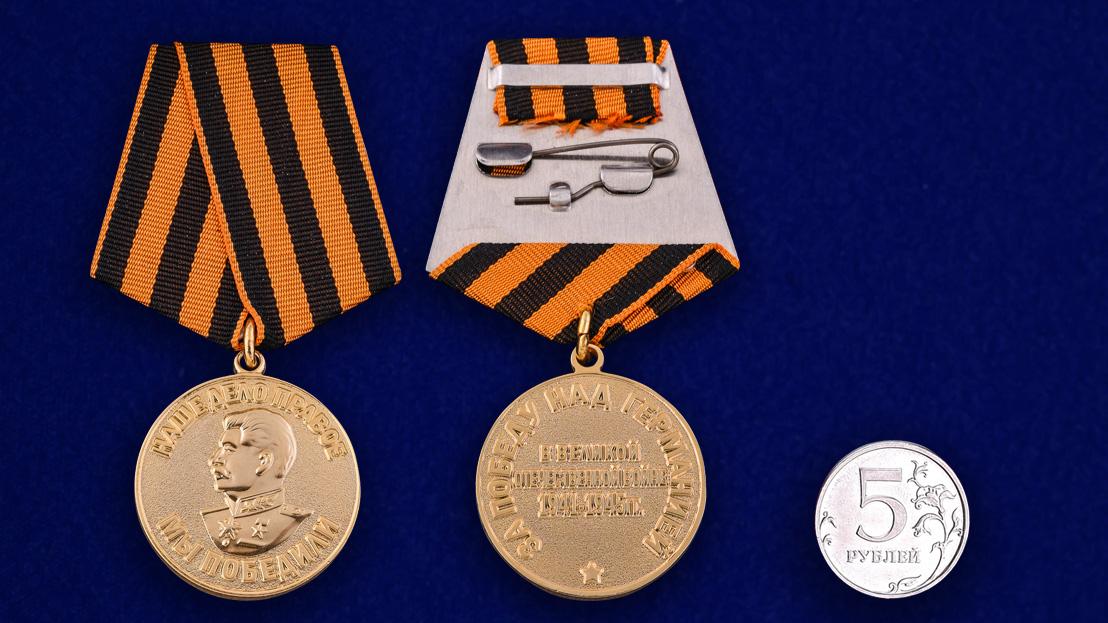 """Медаль """"За победу над Германией"""" (муляж) - сравнительный размер"""