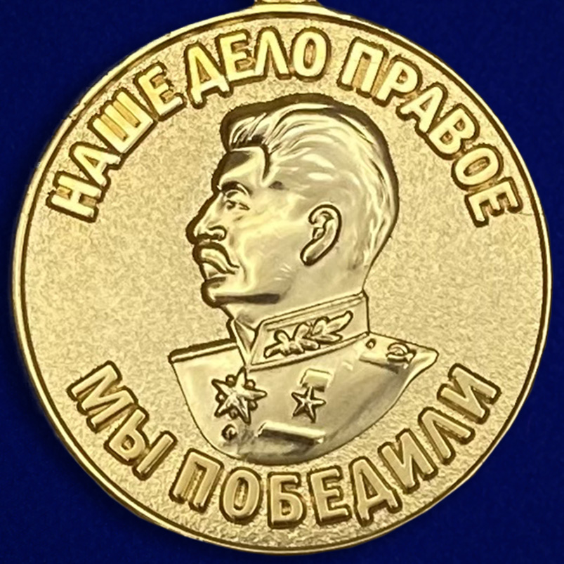 "Медаль ""За победу над Германией 19141-1945"""