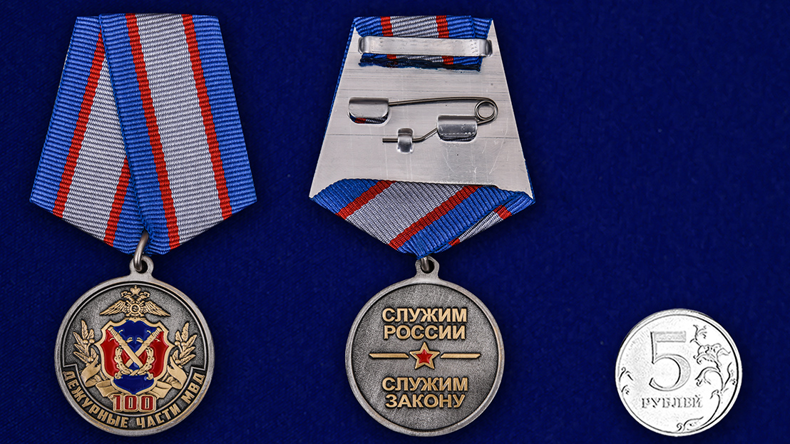 """Медаль МВД """"100 лет Дежурным частям"""""""