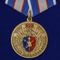 """Медаль МВД """"100 лет Штабным подразделениям"""""""