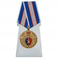 Медаль МВД 100 лет Штабным подразделениям на подставке