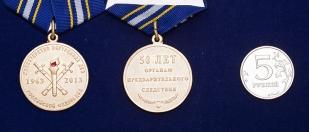 """Медаль МВД """"50 лет органам предварительного следствия"""" -сравнительный размер"""
