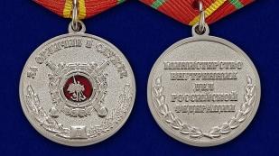 """Медаль МВД """"За отличие в службе"""" 1 степени в бархатистом футляре из флока - аверс и реверс"""