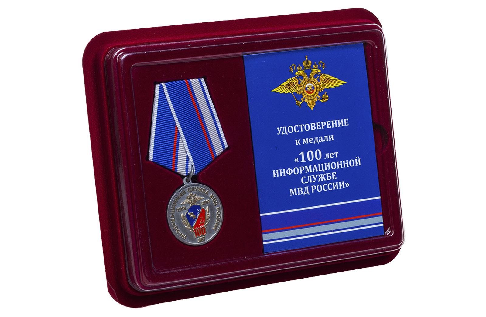 Медаль МВД РФ 100 лет Информационной службе купить с доставкой