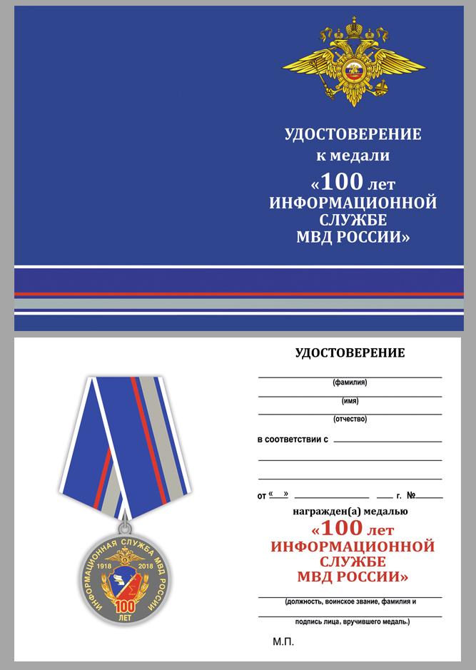 Удостоверение к медали МВД РФ 100 лет Информационной службе
