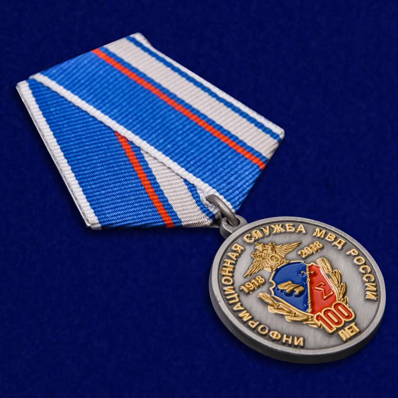 Медаль МВД РФ 100 лет Информационной службе - общий вид