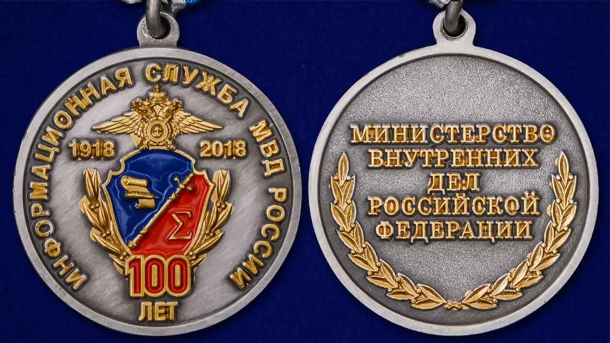 Медаль МВД РФ 100 лет Информационной службе - аверс и реверс