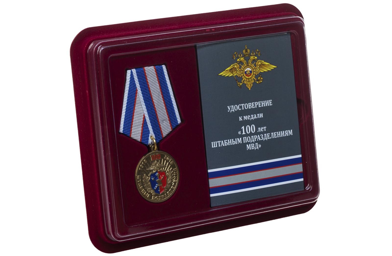 Купить медаль МВД РФ 100 лет Штабным подразделениям по лучшей цене